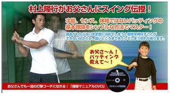 元近鉄バファローズ村上隆行のバッティング指導法.jpg
